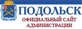 Официальный сайт Администрации г. Подольск