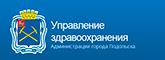 Официальный сайт Управления здравоохранения Администрации г. Подольска