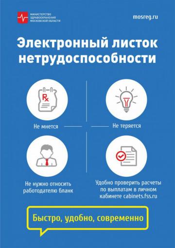 Медицинский полис Москва Мещанский и больничный лист